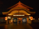 Night view of the Oedo Onsen